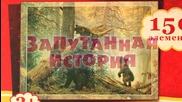 Маша и мечока 45 серия H D