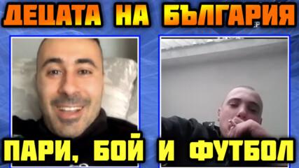 ДЕЦАТА НА БЪЛГАРИЯ - ПАРИ, БОЙ И ФУТБОЛ