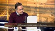 """""""Документите"""" с Антон Тодоров - 16.01.2021 (част 3)"""