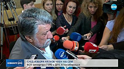 Депутатите избраха нов член на СЕМ