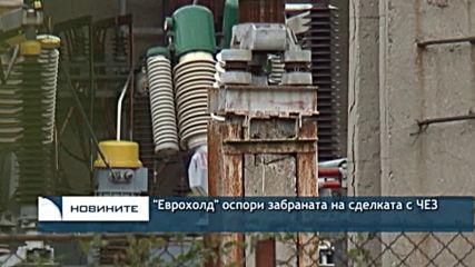 Дружеството Еврохолд оспори забраната на сделката с ЧЕЗ