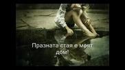 Самотна Съм
