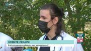 Предлагат атрактивно заплащане за лекари във Велико Търново