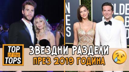 Разбитите връзки на 2019