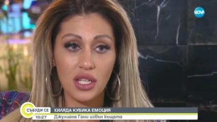 Хиляда кубика емоция: Джулиана Гани извън Къщата на Big Brother