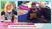"""Коментар на последните събития във Big Brother Most wanted - """"На кафе"""" (14.11.2018)"""