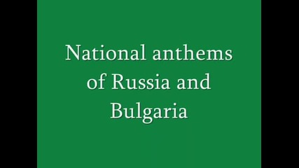Националните Химни на Русия и България !
