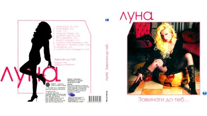 Луна - Хайде да те видя (2006) аудио