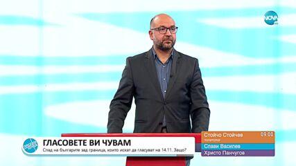 """""""Пресечна точка"""": За новите COVID мерки, заявленията за вота и РС Македония в ЕС"""