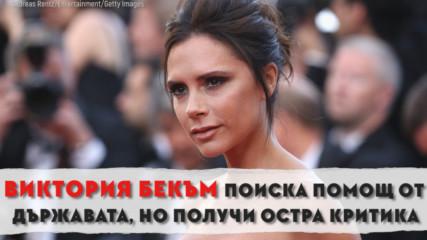 Виктория Бекъм поиска помощ от държавата но получи остра критика