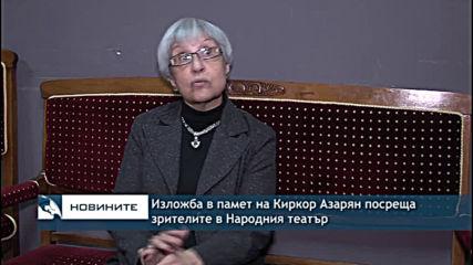 Изложба в памет на Киркор Азарян посреща зрителите в Народния театър