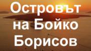 """Има ли Бойко Борисов собствен гръцки остров и съсипа ли Валери Симеонов Национален парк """"Пирин""""?"""