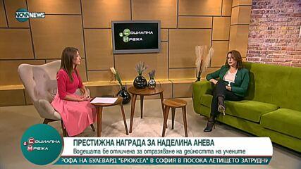 Наделина Анева получи престижна награда от БАН