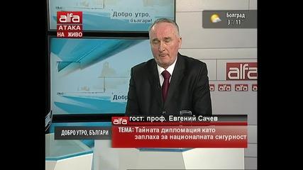 Евгени Сачев - Тайната дипломация като заплаха за националната сигурност. Тв Alfa - Атака 03.04.2014