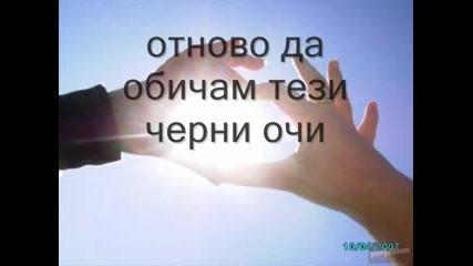 Jovan Perisic - Moje Najmilije [превод].