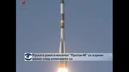 Руска ракета-носител се взриви при излитането