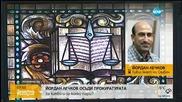 Йордан Лечков: Поръчкови прокурори искаха да ме опраскат
