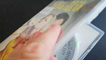 Българското Dvd издание на Тотал щета (2015) А+филмс 2015