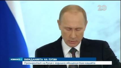 Президентът на Русия с годишно обръщение към нацията