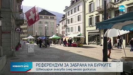 Швейцария гласува да забрани ли бурките и фереджетата