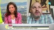 Българска следа в разработката на турска ваксина срещу COVID-19