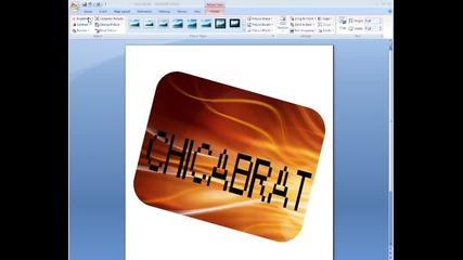 Как да обработваме изображения с програмата Microsoft Word 2007 /видео Урок/