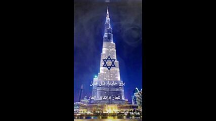 That's Dubai Uae.projected Israel flag. Can anyone translate what she says Proud of it?.mp4