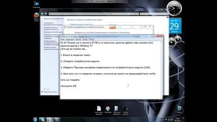 Как да махнем запитването да пуснем като администратор в Windows 7