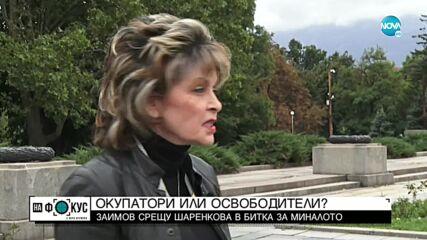 ОКУПАТОРИ ИЛИ ОСВОБОДИТЕЛИ?: Спор за Паметника на съветската армия в София
