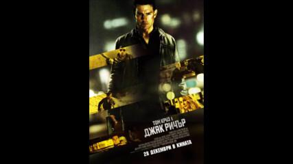 Джак Ричър (синхронен екип 2, дублаж на студио Медия Линк, 2019 г.) (запис)