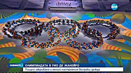 Олимпиадата бе закрита с пищен спектакъл