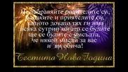 Честита Година.mpg