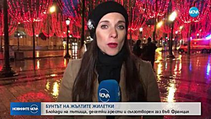 БУНТЪТ ВЪВ ФРАНЦИЯ: Блокади на пътища, десетки арести и сълзотворен газ