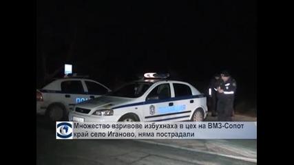 Взривил се е склад на ВМЗ Сопот край село Иганово