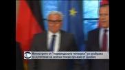 """Преговорите между Москва и Киев буксуват, отчетоха външните министри на страните от """"нормандската четворка"""""""