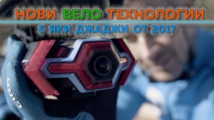 Нови Вело Технологии - 5 яки джаджи от 2017