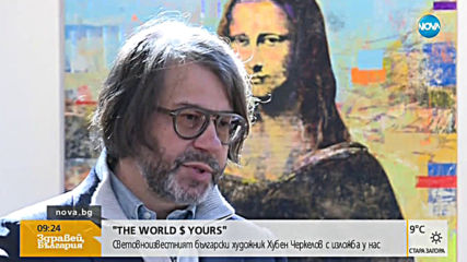 """""""The World $ yours"""": Световноизвестният художник Хубен Черкелов с изложба у нас"""