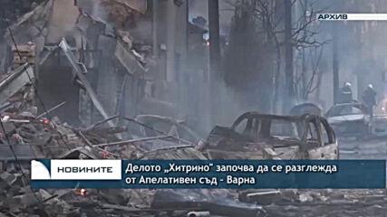 """Делото """"Хитрино"""" започва да се разглежда от Апелативен съд – Варна"""