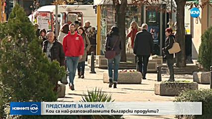 39% от българите смятат, че у нас може да се прави успешен бизнес