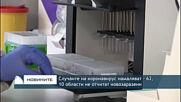 Случаите на коронавирус намаляват - 62, 10 области не отчитат новозаразени