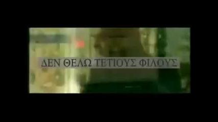 Най - Хубавата Гръцка Песен - Не искам Приятели