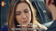 Kara Ekmek / Черен хляб - епизод 2, фрагман 2, бг субс