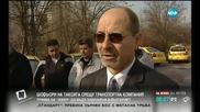 """Шофьори на таксита на бунт срещу """"Юбер"""""""