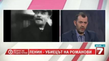 112.ленин - убиецът на Романови - 17.03.2014