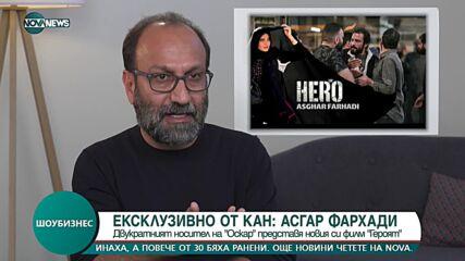 """ЕКСКЛУЗИВНО: Двукратният носител на """"Оскар"""" Асгар Фархади представи филма си в Кан"""