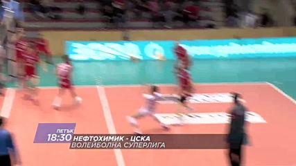 Волейбол: Нефтохимик - ЦСКА от 18.30 ч. на 18 октомври, петък по DIEMA SPORT 2