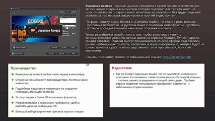 3 программы для записи видео с экрана