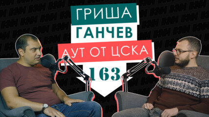 Гриша Ганчев АУТ от ЦСКА | ЕП. 163 | Камък, ножица, хартия