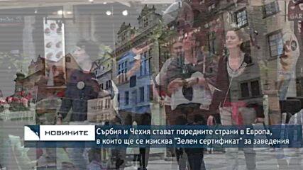 """Сърбия и Чехия са поредните страни в Европа, в които ще се изисква """"Зелен сертификат"""""""