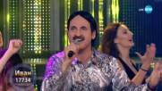 "Иван като Милко Калайджиев - ""Шушана"" | Като две капки вода"